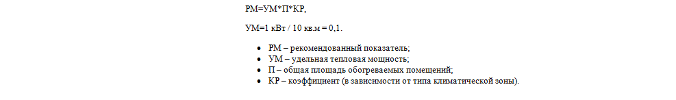 Мощность котлов по формуле